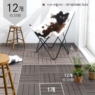 YUN-BROWN-12P  Floor Tiles  (0.33 평)