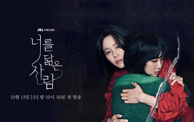 JTBC 수목드라마 <너를 닮은 사람>