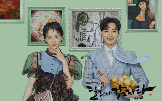 KBS 수목드라마 달리와 감자탕