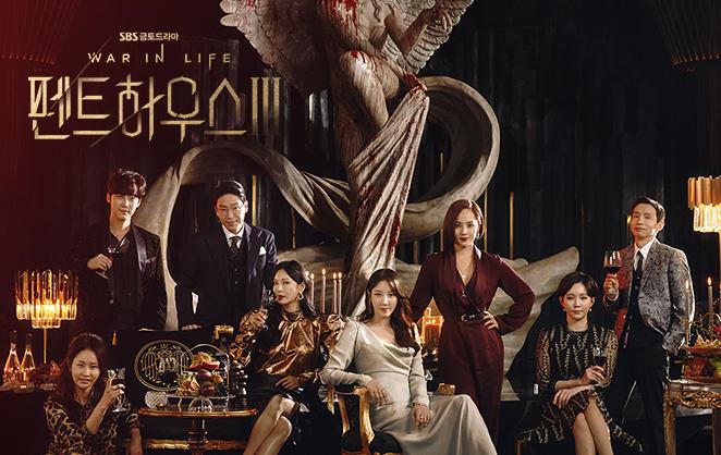 SBS 드라마 펜트하우스3